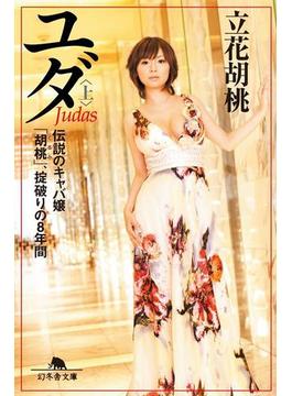 【全1-2セット】ユダ(幻冬舎文庫)