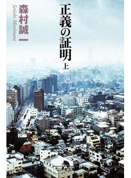 【全1-2セット】正義の証明(幻冬舎文庫)