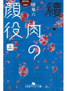【全1-2セット】續・肉の顔役(幻冬舎アウトロー文庫)