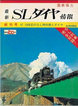 【全1-7セット】鉄道ダイヤ情報 復刻シリーズ SLダイヤ情報