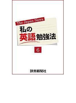 【6-10セット】私の英語勉強法(読売ebooks)