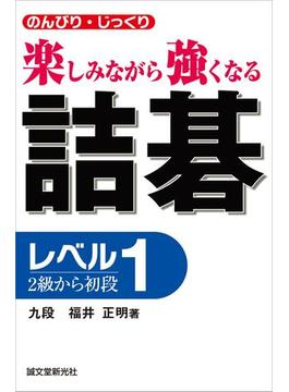 【全1-5セット】詰碁