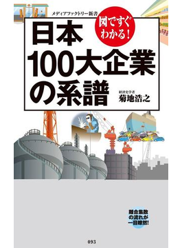 【全1-2セット】図ですぐわかる! 日本100大企業の系譜(メディアファクトリー新書)