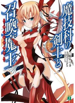 【全1-14セット】魔技科の剣士と召喚魔王<ヴァシレウス>(MF文庫J)