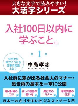 【全1-2セット】【大活字シリーズ】入社100日以内に学ぶこと。