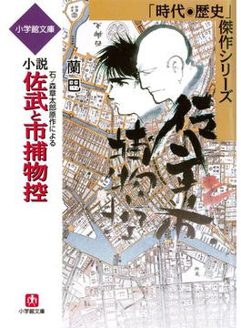 【全1-2セット】石ノ森章太郎原作による 小説 佐武と市捕物控(小学館文庫)