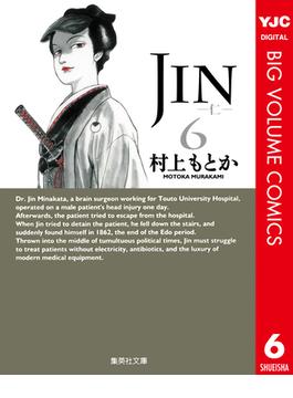 【6-10セット】JIN―仁―(ヤングジャンプコミックスDIGITAL)