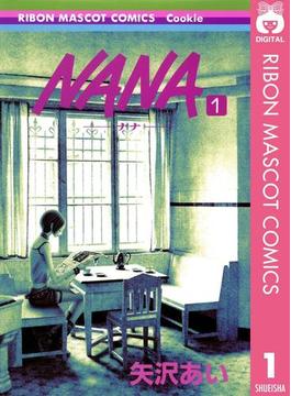 【1-5セット】NANA―ナナ―(りぼんマスコットコミックスDIGITAL)