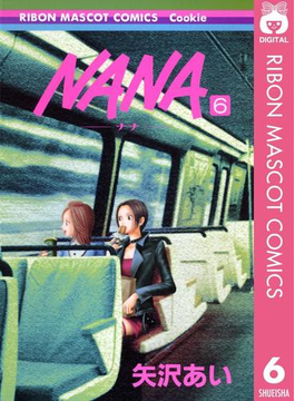 【6-10セット】NANA―ナナ―(りぼんマスコットコミックスDIGITAL)