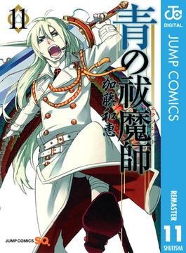 【11-15セット】青の祓魔師 リマスター版(ジャンプコミックスDIGITAL)