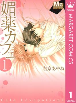 【1-5セット】媚薬カフェ(マーガレットコミックスDIGITAL)