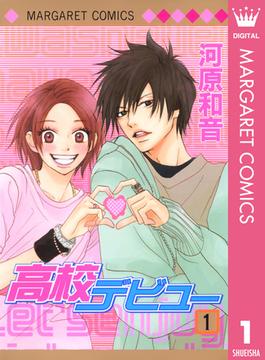 【全1-15セット】高校デビュー(マーガレットコミックスDIGITAL)