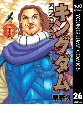 【26-30セット】キングダム(ヤングジャンプコミックスDIGITAL)