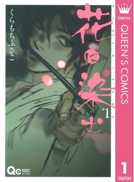 【全1-8セット】花に染む(クイーンズコミックスDIGITAL)