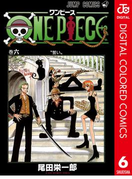 【6-10セット】ONE PIECE カラー版(ジャンプコミックスDIGITAL)