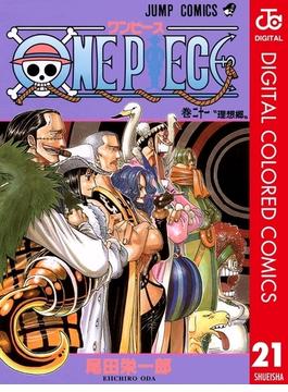 【21-25セット】ONE PIECE カラー版(ジャンプコミックスDIGITAL)