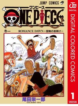 【全1-82セット】ONE PIECE カラー版(ジャンプコミックスDIGITAL)