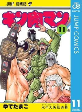 【11-15セット】キン肉マン(ジャンプコミックスDIGITAL)