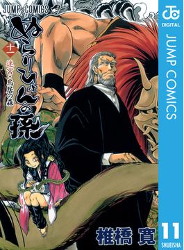 【11-15セット】ぬらりひょんの孫 モノクロ版(ジャンプコミックスDIGITAL)