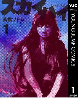 【全1-2セット】スカイハイ(ヤングジャンプコミックスDIGITAL)