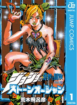 【全1-11セット】ジョジョの奇妙な冒険 第6部 モノクロ版(ジャンプコミックスDIGITAL)