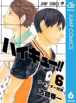 【6-10セット】ハイキュー!!(ジャンプコミックスDIGITAL)