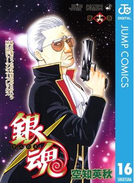 【16-20セット】銀魂 モノクロ版(ジャンプコミックスDIGITAL)