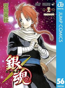 【56-60セット】銀魂 モノクロ版(ジャンプコミックスDIGITAL)