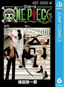 【6-10セット】ONE PIECE モノクロ版(ジャンプコミックスDIGITAL)