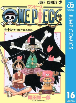 【16-20セット】ONE PIECE モノクロ版(ジャンプコミックスDIGITAL)