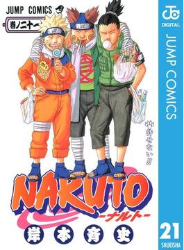 【21-25セット】NARUTO―ナルト― モノクロ版(ジャンプコミックスDIGITAL)