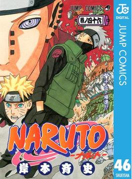 【46-50セット】NARUTO―ナルト― モノクロ版(ジャンプコミックスDIGITAL)