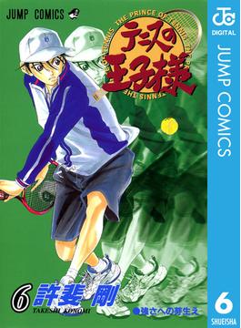 【6-10セット】テニスの王子様(ジャンプコミックスDIGITAL)