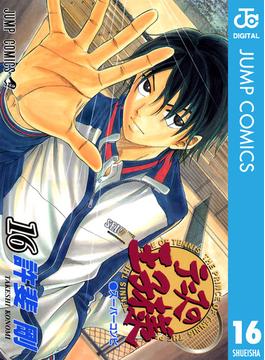 【16-20セット】テニスの王子様(ジャンプコミックスDIGITAL)
