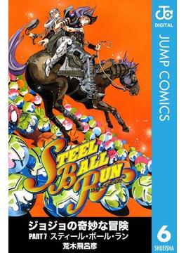 【6-10セット】ジョジョの奇妙な冒険 第7部 モノクロ版(ジャンプコミックスDIGITAL)