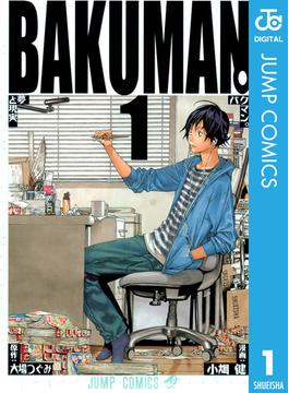 【1-5セット】バクマン。 モノクロ版(ジャンプコミックスDIGITAL)
