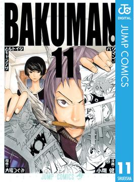 【11-15セット】バクマン。 モノクロ版(ジャンプコミックスDIGITAL)