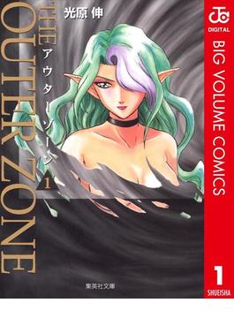 【1-5セット】アウターゾーン(ジャンプコミックスDIGITAL)