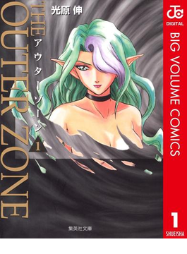 【全1-10セット】アウターゾーン(ジャンプコミックスDIGITAL)