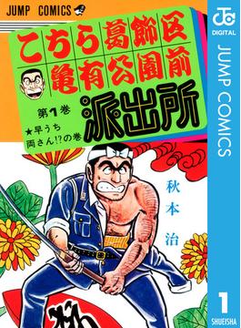 【1-5セット】こちら葛飾区亀有公園前派出所(ジャンプコミックスDIGITAL)