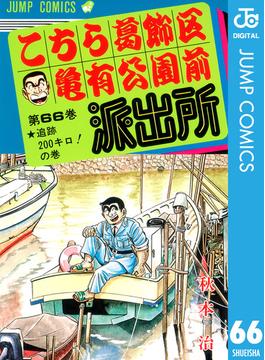 【66-70セット】こちら葛飾区亀有公園前派出所(ジャンプコミックスDIGITAL)