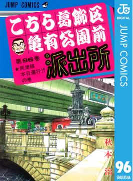 【96-100セット】こちら葛飾区亀有公園前派出所(ジャンプコミックスDIGITAL)