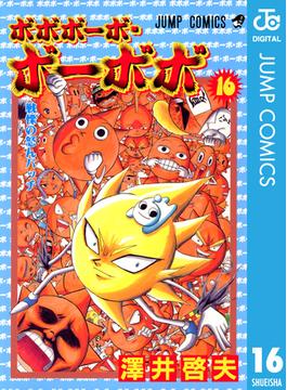 【16-20セット】ボボボーボ・ボーボボ(ジャンプコミックスDIGITAL)