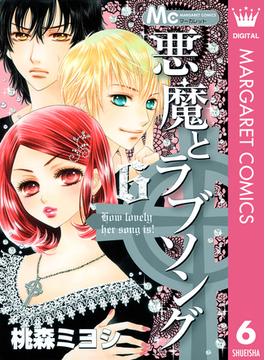 【6-10セット】悪魔とラブソング(マーガレットコミックスDIGITAL)