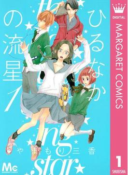 【全1-12セット】ひるなかの流星(マーガレットコミックスDIGITAL)