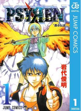【全1-16セット】PSYREN―サイレン―(ジャンプコミックスDIGITAL)