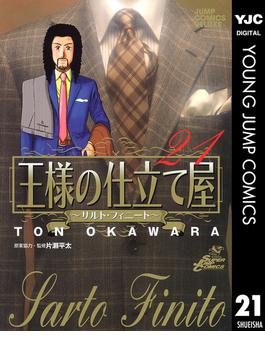 【21-25セット】王様の仕立て屋~サルト・フィニート~(ヤングジャンプコミックスDIGITAL)