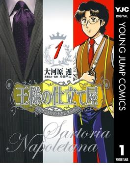 【1-5セット】王様の仕立て屋~サルトリア・ナポレターナ~(ヤングジャンプコミックスDIGITAL)