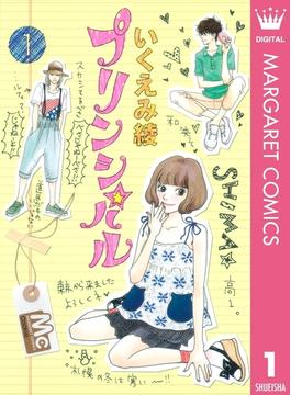 【1-5セット】プリンシパル(マーガレットコミックスDIGITAL)