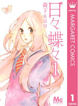 【全1-12セット】日々蝶々(マーガレットコミックスDIGITAL)